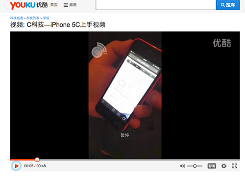 Video iPhone 5C