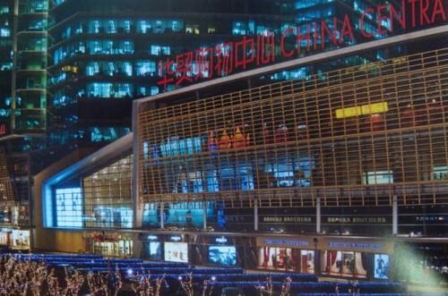 china central mall bild
