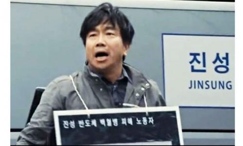 Samsung Kranke Mitarbeiter