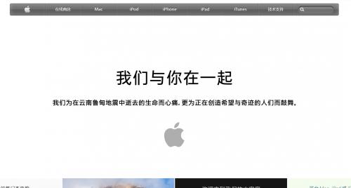 China Erdbeben Apple Startseite