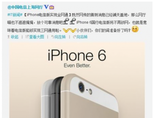 iPhone 6 Weibo china telekom