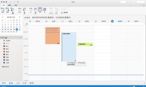 Outlook Mac 16 2