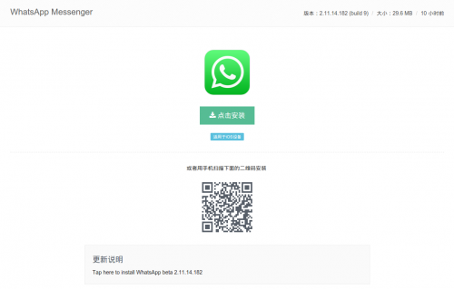 WhatsApp Pgyer Download