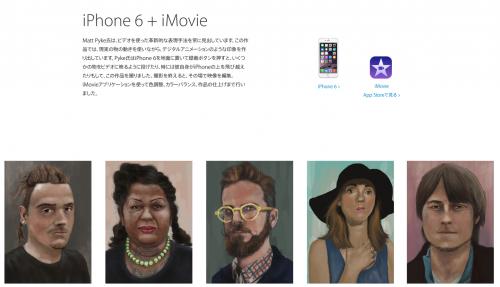Apple Japan Start Something New