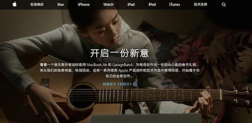China Werbespot