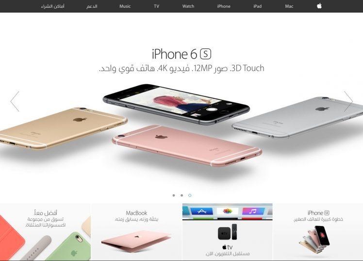 Apple Arabisch